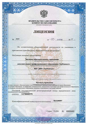State Educational License