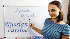 writing skills in Russian